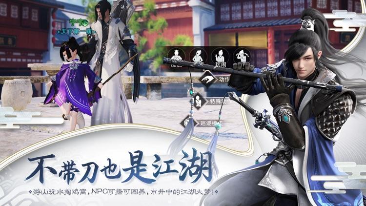 楚留香-自由定制你的江湖人生 screenshot-8
