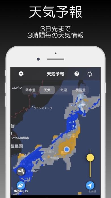 天気予報 - 気象庁 -のおすすめ画像3