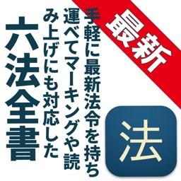 六法 By Catalystwo Limited