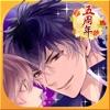イケメン戦国◆時をかける恋 乙女・恋愛 ゲーム - iPhoneアプリ