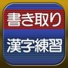 書き取り漢字練習【広告付き】 - iPadアプリ