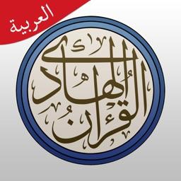 القرآن الهادي (اهل البيت)