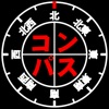 簡単コンパス【16方位を日本語表示】 - iPhoneアプリ