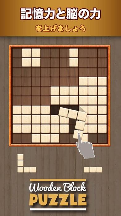 木製ブロックパズルゲーム (Wooden Puzzle)のおすすめ画像4