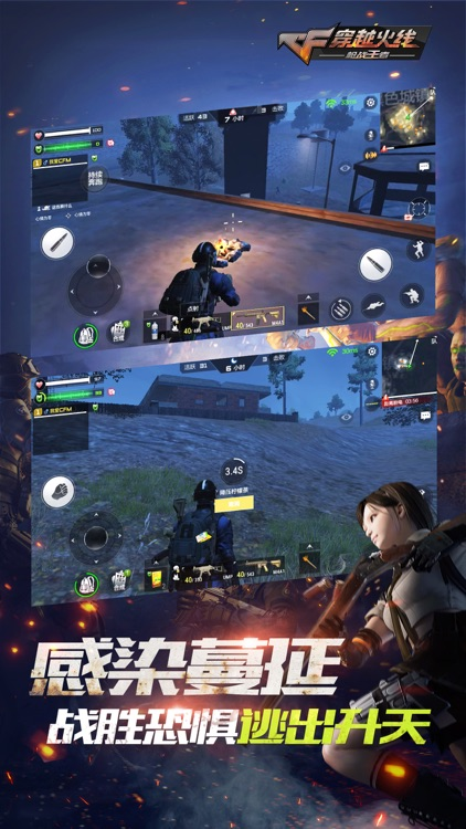 穿越火线:枪战王者 screenshot-0