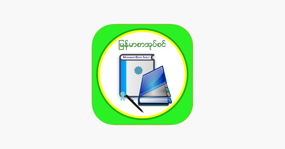Mm Bookshelf Myanmar Books On The App Store