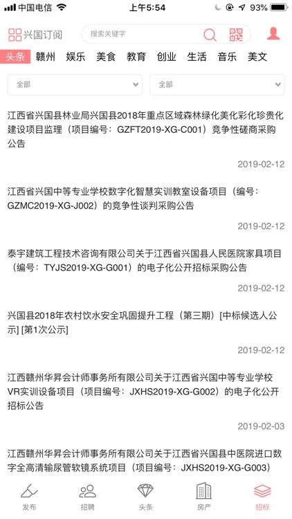 兴国订阅 screenshot-3