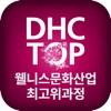 대구보건대학교 웰니스문화산업최고위과정 (DHC TOP)