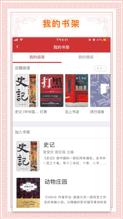 书香国网 screenshot-3