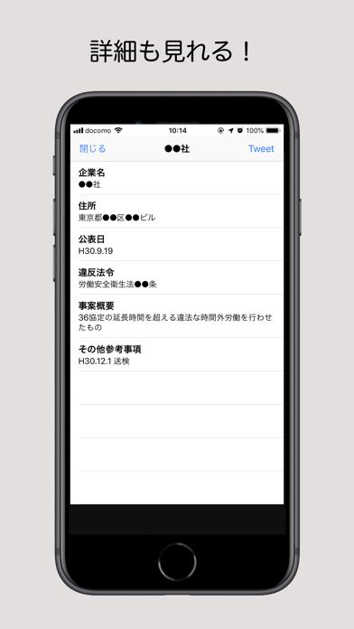 ブラックアラート - 周辺ブラック企業プッシュ通知アプリのおすすめ画像3