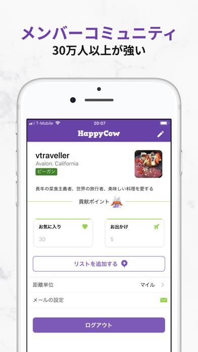 HappyCow Find Vegan Foodスクリーンショット