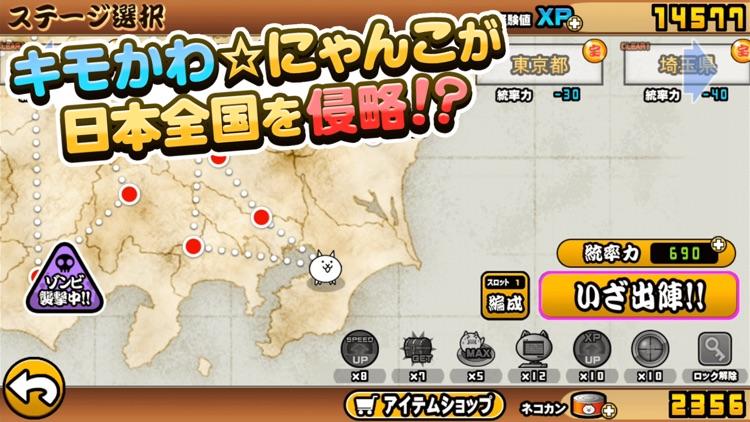 にゃんこ大戦争 screenshot-0