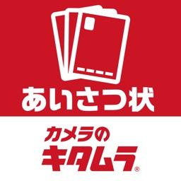 カメラのキタムラ 挨拶状 ハガキ作成アプリ