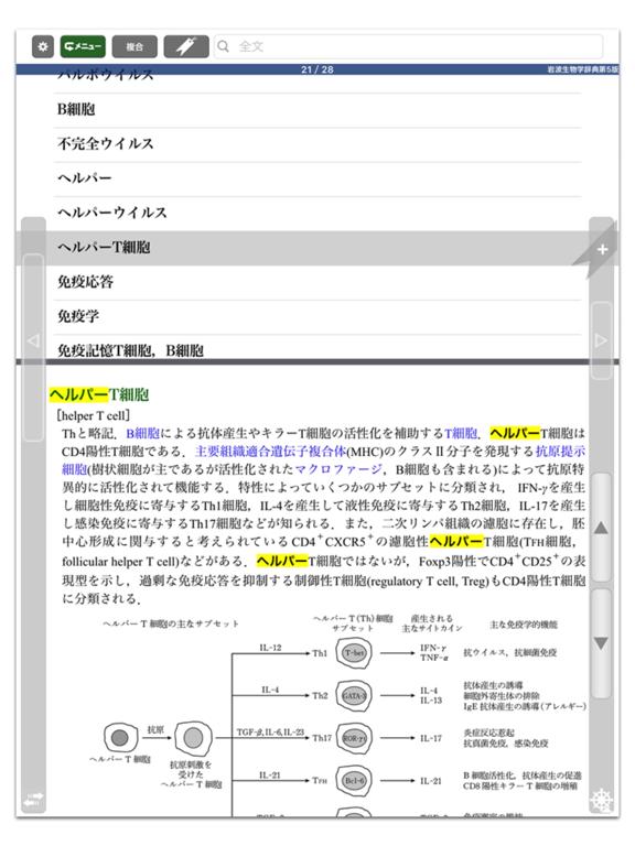 https://is5-ssl.mzstatic.com/image/thumb/Purple124/v4/7f/11/6a/7f116a5d-8fca-2780-143b-b29b6e3d8315/pr_source.png/576x768bb.png