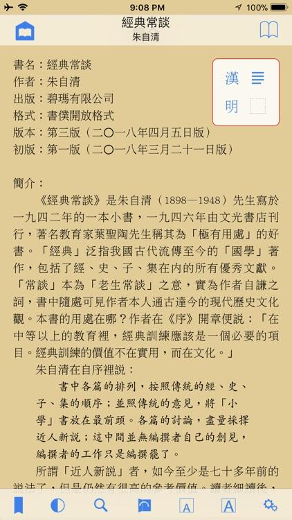 ShuBook 2P 書僕 screenshot-7