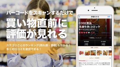 レシートがお金にかわるアプリCODE(コード)のおすすめ画像4