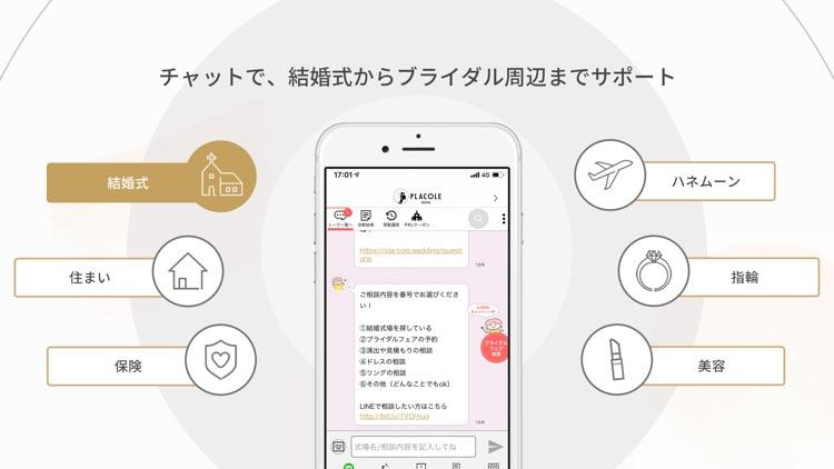 PLACOLE & DRESSY_プラコレ|結婚式準備アプリ screenshot-5