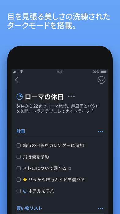 Things 3 screenshot1
