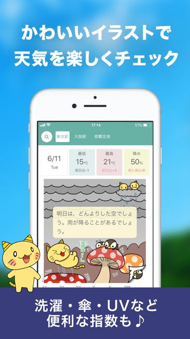 お天気JAPAN ScreenShot0