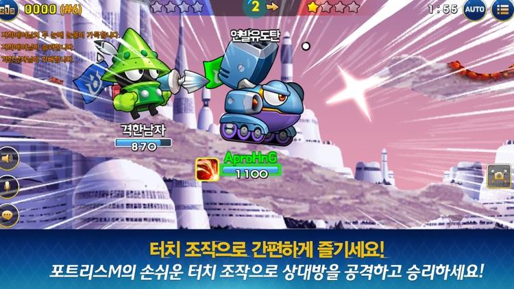 포트리스M screenshot-5