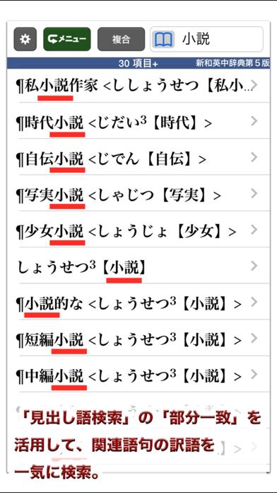 新和英中辞典 第5版【研究社】(ONESWING)のおすすめ画像5
