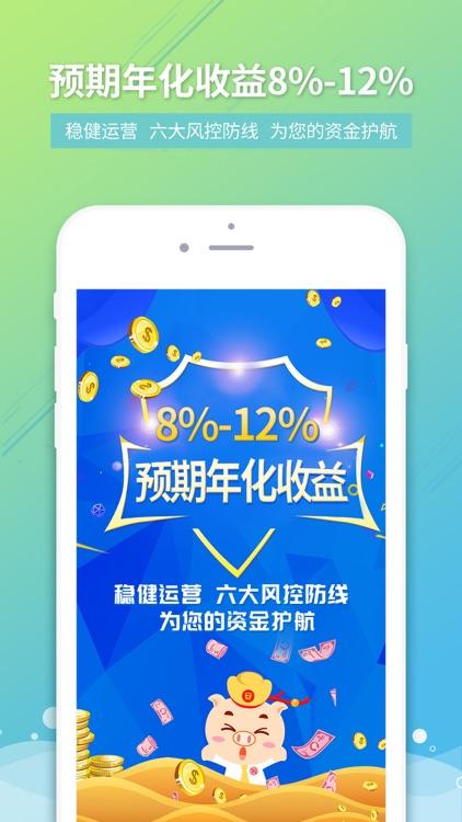 来融金服 screenshot-4