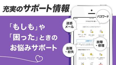 Screenshot for My docomo - 料金・通信量の確認 in Japan App Store