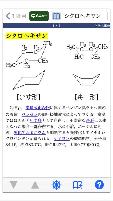 三省堂 化学小事典 第4版 (ONESWING)のおすすめ画像2