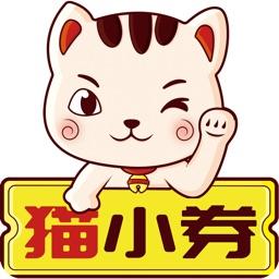 猫小券-领券购物省钱APP