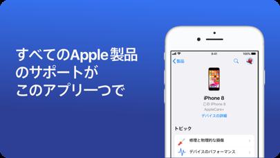 Apple サポートのおすすめ画像1