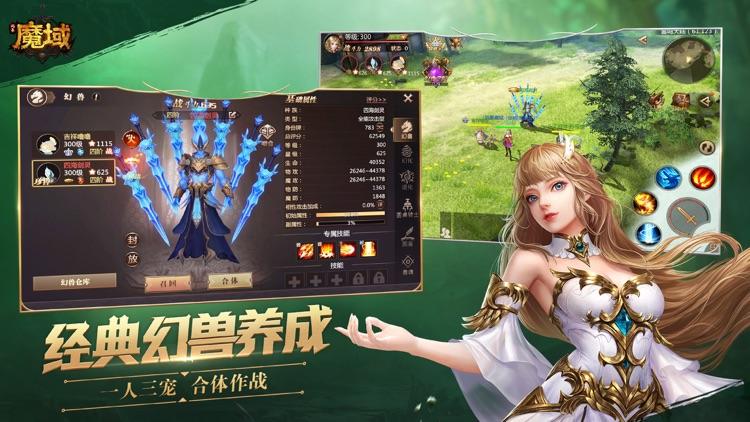 风暴魔域 screenshot-1