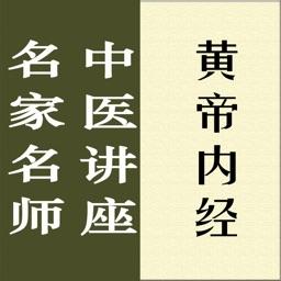 名家名师讲中医-黄帝内经讲录