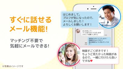 ASOBO(あそぼ)-恋愛・婚活・出会いマッチングアプリ ScreenShot3