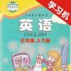 小学英语五年级上下册科普版