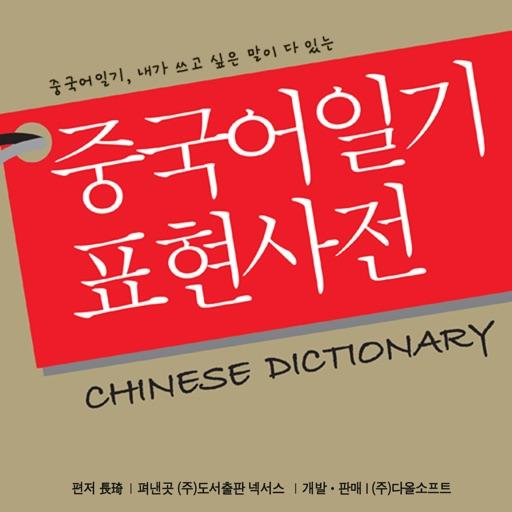 NEXUS 중국어일기 표현사전