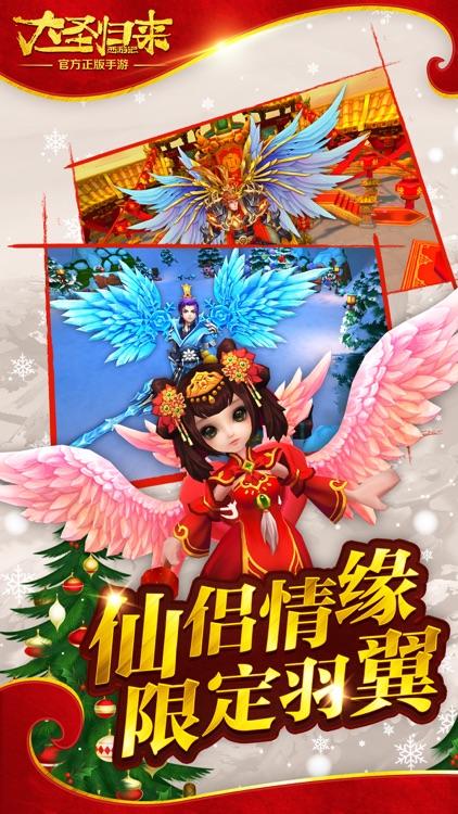 西游记之大圣归来-电影正版授权手游 screenshot-0