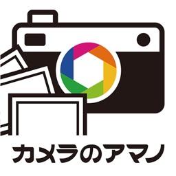 スマホ写真プリント By カメラのアマノ株式会社