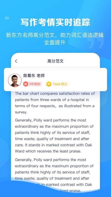 新东方雅思Pro-剑桥雅思正版真题 screenshot-3