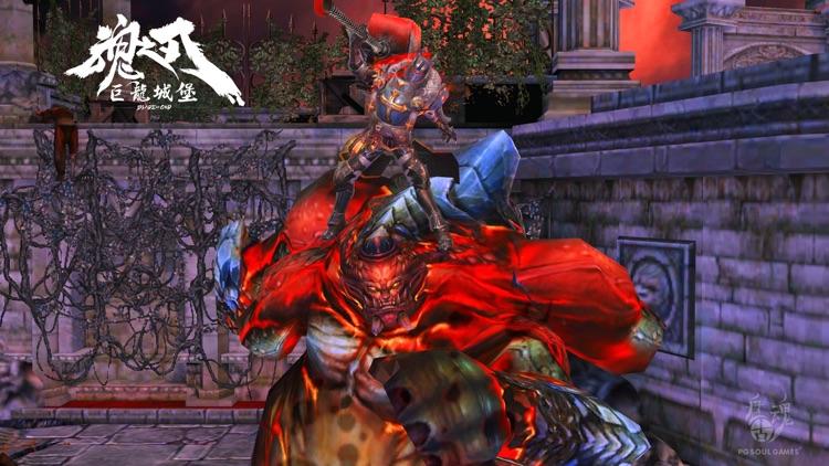 魂之刃:巨龙城堡 screenshot-7