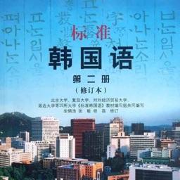 标准韩国语第二册北大版