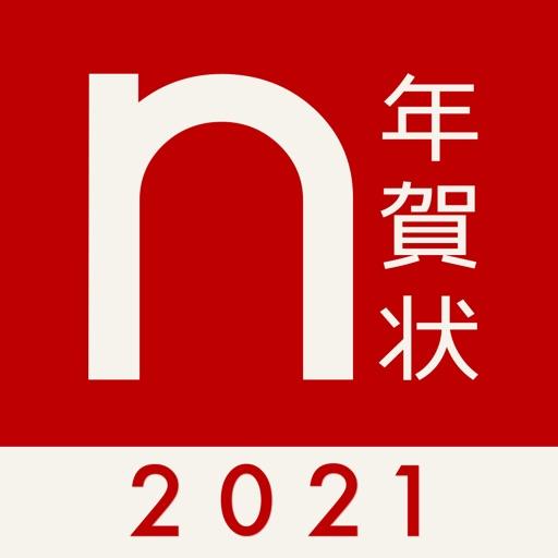 年賀状2021 ノハナ年賀状