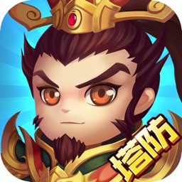 塔防奇兵-Q版三国策略游戏