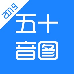 五十音图-日语学习入门必备应用