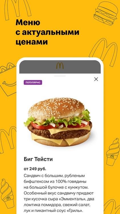 Макдоналдс screenshot-4