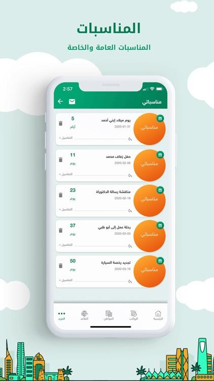 رواتب السعودية screenshot-7