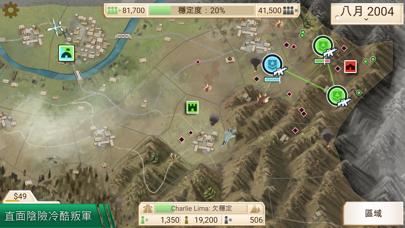Screenshot for Rebel Inc. (反叛公司) in Taiwan App Store