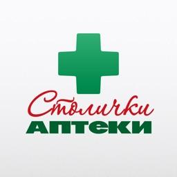Аптеки Столички