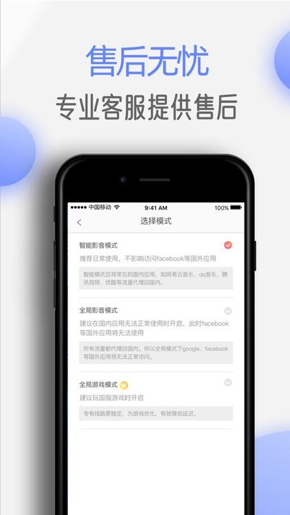 极速穿梭-海外华人影音游戏回国加速器 screenshot-4