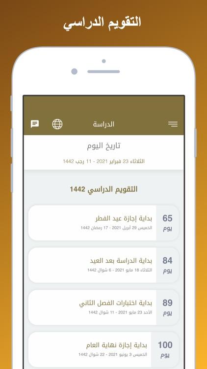 موعد رواتب التقاعد والمتقاعدين screenshot-3