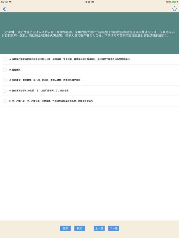 消防工程师随身学 - 最新资料 screenshot 16